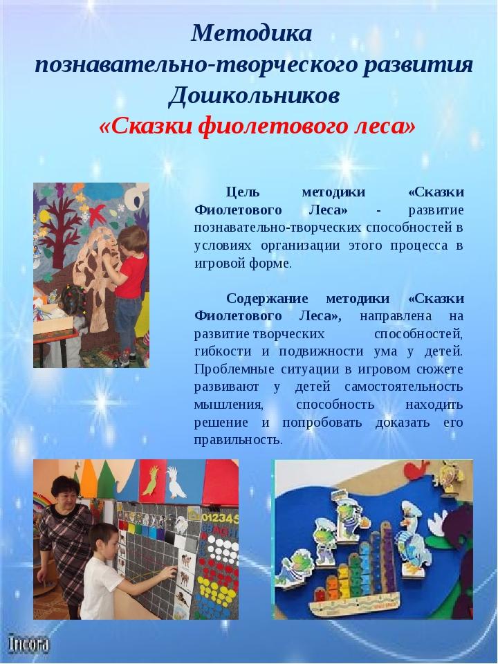 Методика познавательно-творческого развития Дошкольников «Сказки фиолетового...