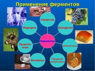 Применение ферментов