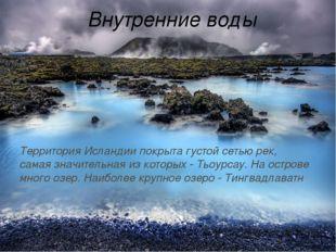 Территория Исландии покрыта густой сетью рек, самая значительная из которых -