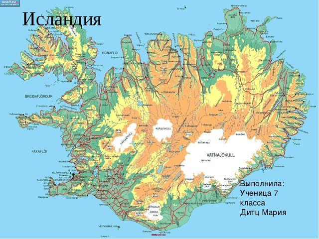 Исландия Выполнила: Ученица 7 класса Дитц Мария