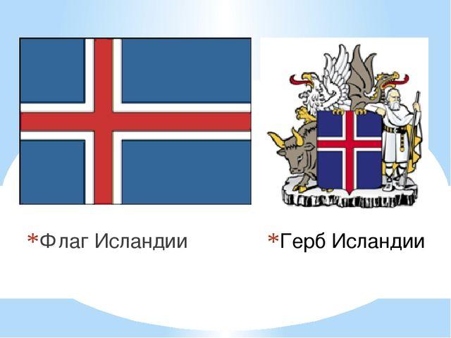 Флаг Исландии Герб Исландии
