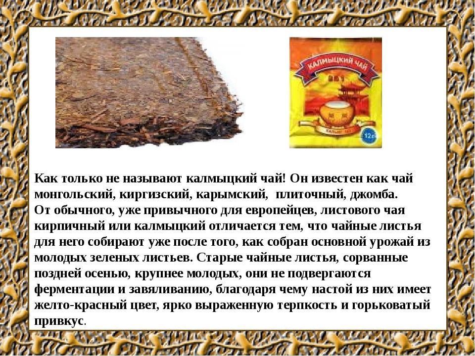 Как сделать калмыцкий чай