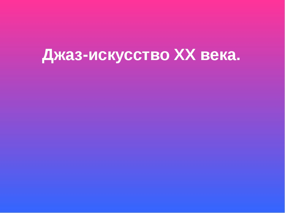 Джаз-искусство XX века.