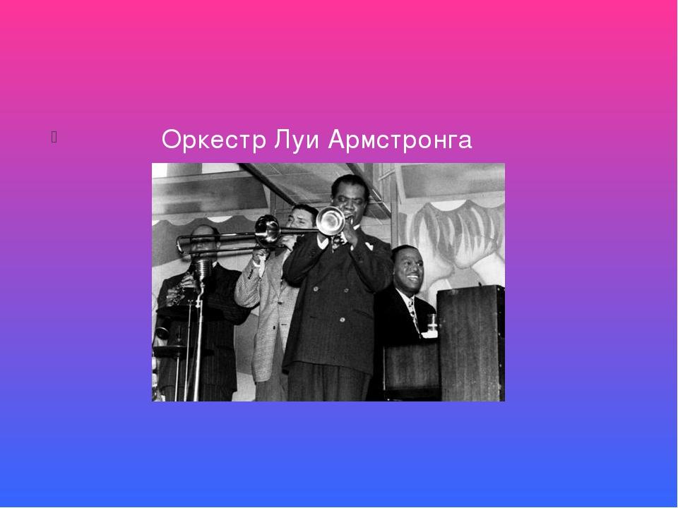 Оркестр Луи Армстронга