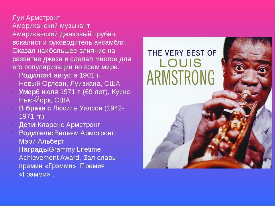 Луи Армстронг Американский музыкант Американский джазовый трубач, вокалист и...