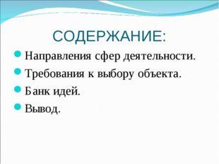 СОДЕРЖАНИЕ: Направления сфер деятельности. Требования к выбору объекта. Банк