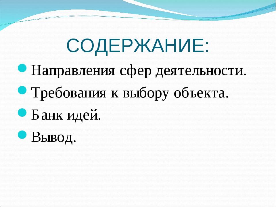 СОДЕРЖАНИЕ: Направления сфер деятельности. Требования к выбору объекта. Банк...