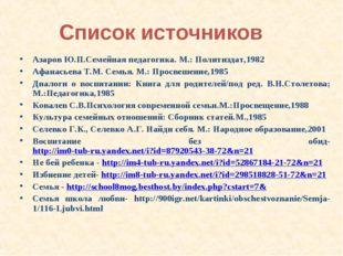 Азаров Ю.П.Семейная педагогика. М.: Политиздат,1982 Афанасьева Т.М. Семья. М.