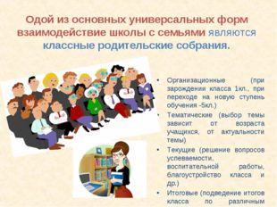 Одой из основных универсальных форм взаимодействие школы с семьями являются к