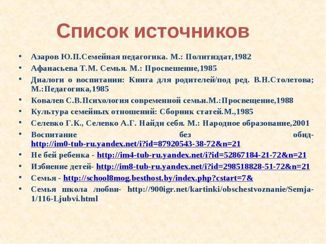 Азаров Ю.П.Семейная педагогика. М.: Политиздат,1982 Афанасьева Т.М. Семья. М....