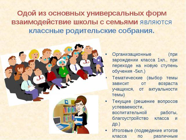 Одой из основных универсальных форм взаимодействие школы с семьями являются к...