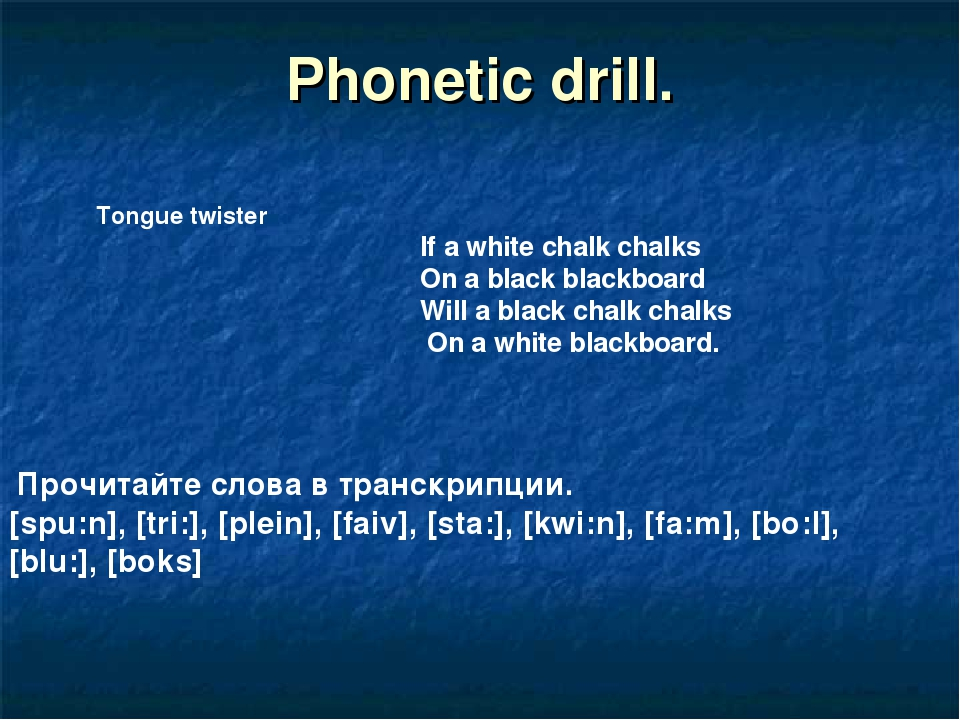 Phonetic drill. Tongue twister If a white chalk chalks On a black blackboard...