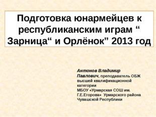 """Подготовка юнармейцев к республиканским играм """" Зарница"""" и Орлёнок"""" 2013 год"""