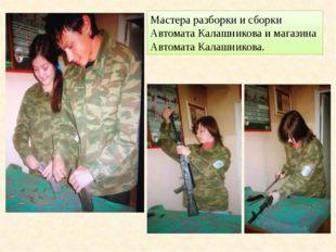Мастера разборки и сборки Автомата Калашникова и магазина Автомата Калашникова.