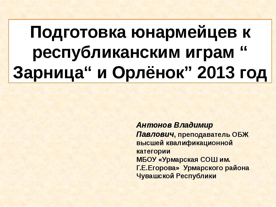 """Подготовка юнармейцев к республиканским играм """" Зарница"""" и Орлёнок"""" 2013 год..."""