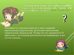 Оказывается, в русском языке есть шесть падежей: именительный, родительный, д