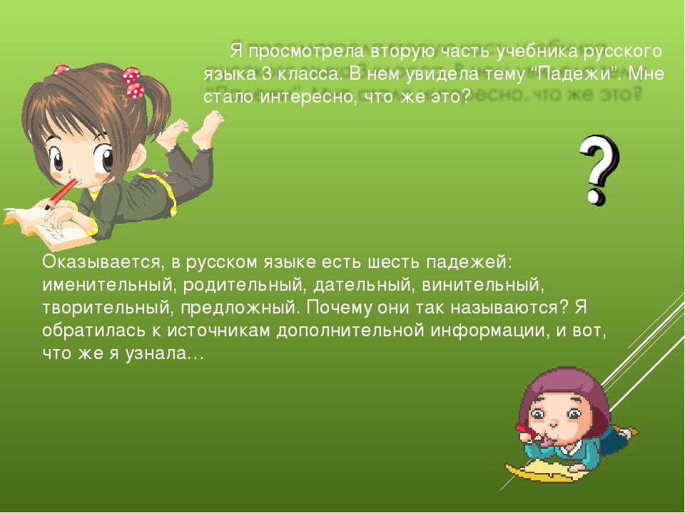 Оказывается, в русском языке есть шесть падежей: именительный, родительный, д...