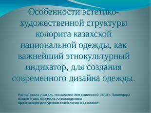 Особенности эстетико-художественной структуры колорита казахской национальной
