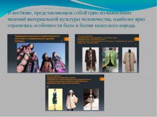 В костюме, представляющем собой одно из важнейших явлений материальной культу