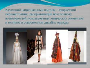 Казахский национальный костюм – творческий первоисточник, раскрывающий всю по