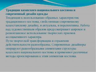 Традиции казахского национального костюма и современныйдизайн одежды Тенденц