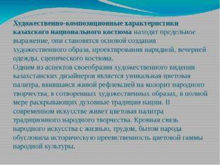 Художественно-композиционные характеристики казахского национального костюма