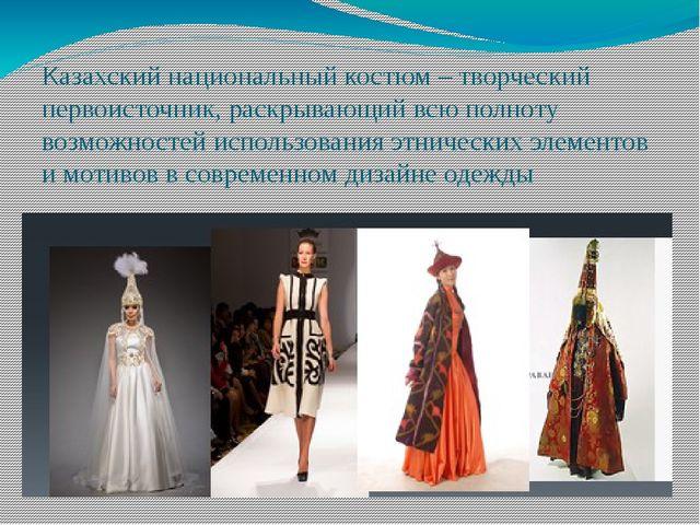 Казахский национальный костюм – творческий первоисточник, раскрывающий всю по...