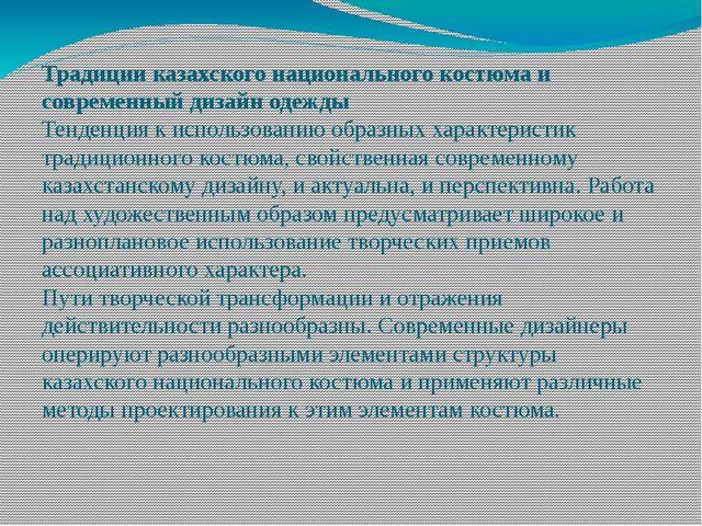 Традиции казахского национального костюма и современныйдизайн одежды Тенденц...