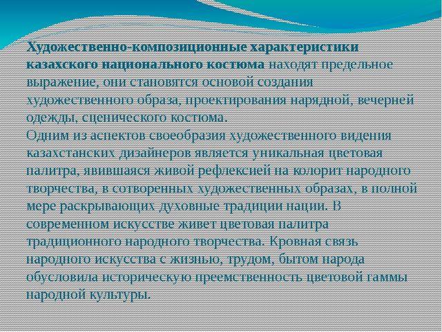 Художественно-композиционные характеристики казахского национального костюма...