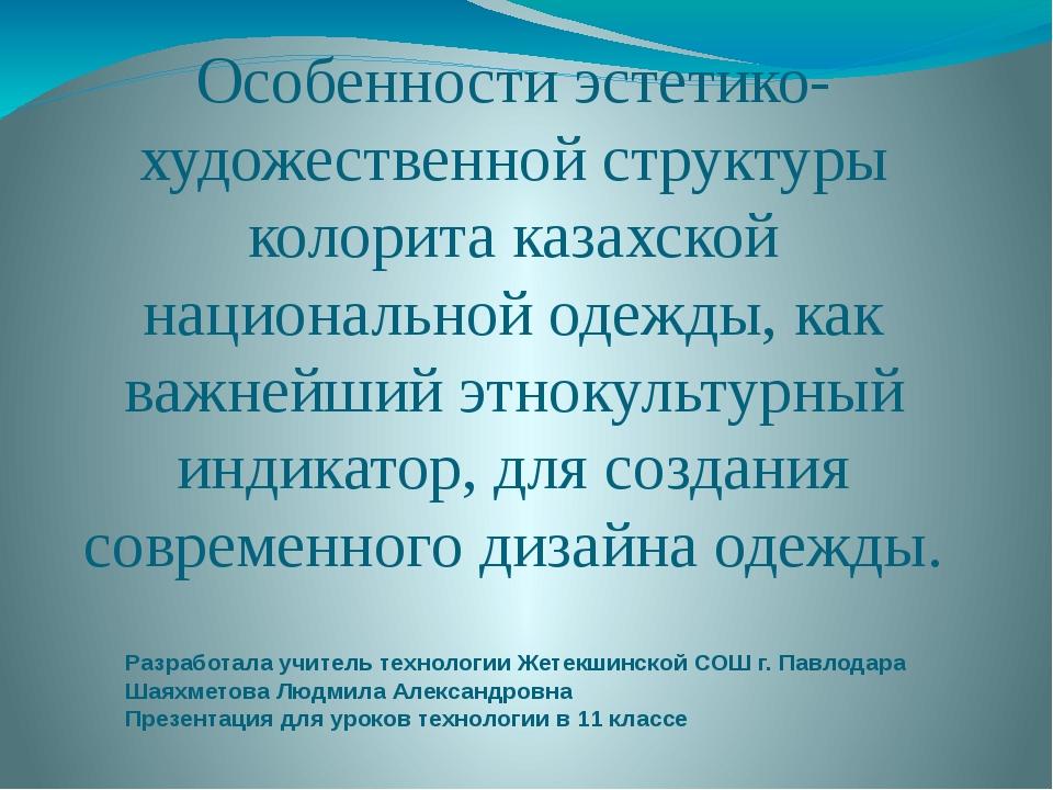 Особенности эстетико-художественной структуры колорита казахской национальной...