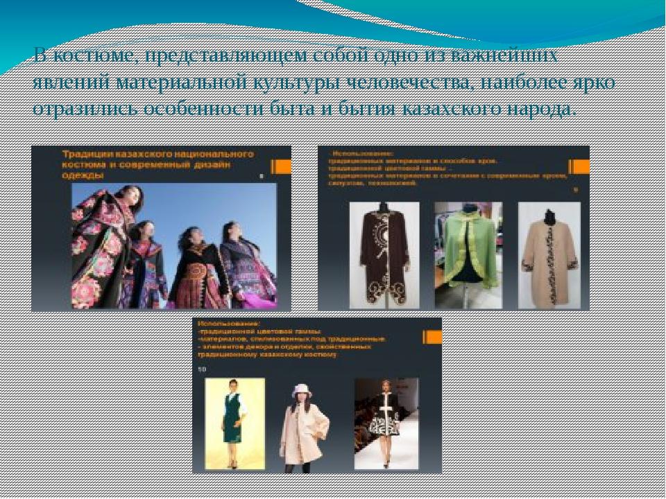 В костюме, представляющем собой одно из важнейших явлений материальной культу...