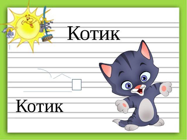 Котик Котик