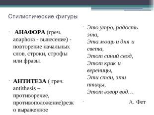 Стилистические фигуры АНАФОРА (греч. anaphora - вынесение) - повторение начал