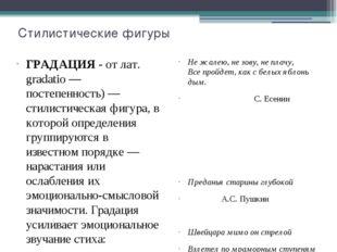 Стилистические фигуры ГРАДАЦИЯ - от лат. gradatio — постепенность) — стилисти