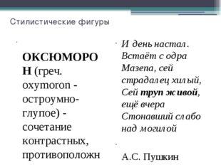 Стилистические фигуры  ОКСЮМОРОН (греч. oxymoron - остроумно-глупое) - сочет