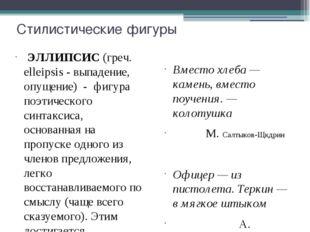 Стилистические фигуры ЭЛЛИПСИС (греч. elleipsis - выпадение, опущение) - фигу