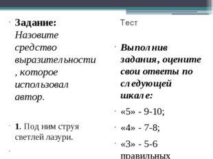 Тест Задание: Назовите средство выразительности, которое использовал автор. 1