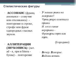 Стилистические фигуры АССОНАНС (франц. assonance - созвучие или откликаюсь) -