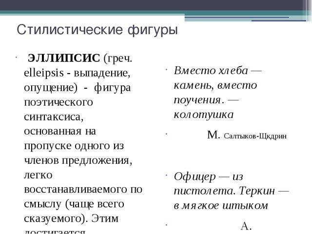 Стилистические фигуры ЭЛЛИПСИС (греч. elleipsis - выпадение, опущение) - фигу...