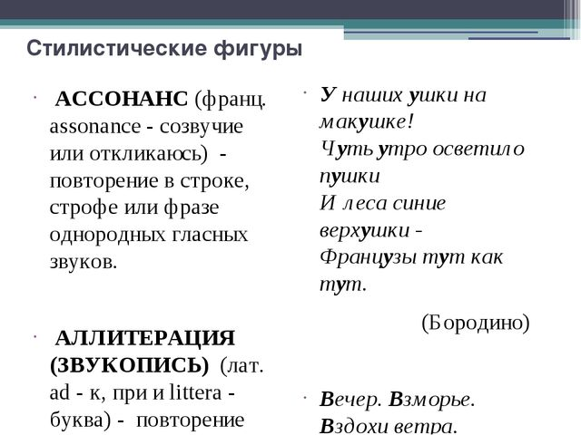 Стилистические фигуры АССОНАНС (франц. assonance - созвучие или откликаюсь) -...
