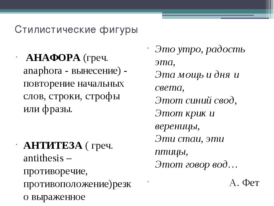 Стилистические фигуры АНАФОРА (греч. anaphora - вынесение) - повторение начал...