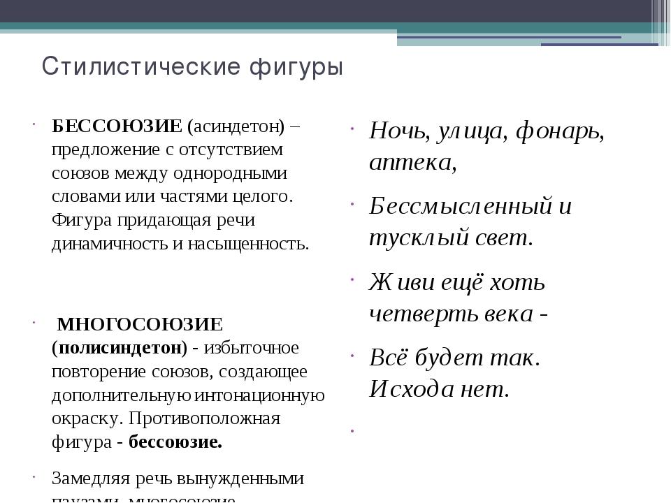 Стилистические фигуры БЕССОЮЗИЕ (асиндетон) – предложение с отсутствием союзо...