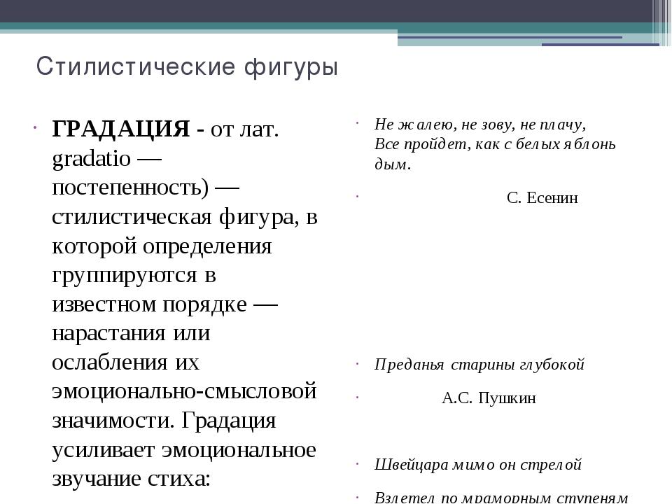 Стилистические фигуры ГРАДАЦИЯ - от лат. gradatio — постепенность) — стилисти...