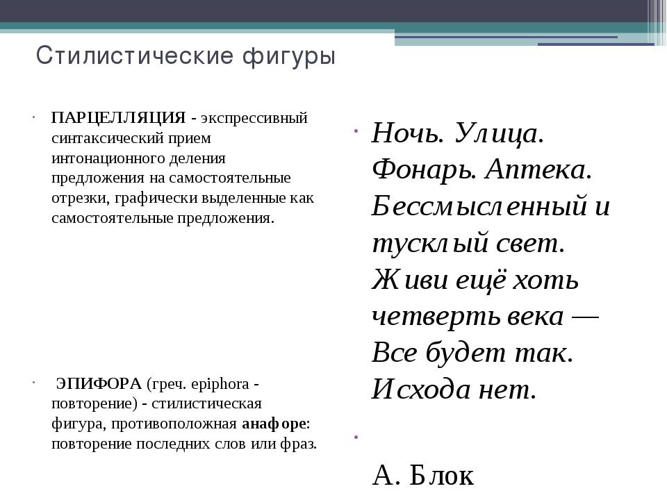 Стилистические фигуры ПАРЦЕЛЛЯЦИЯ - экспрессивный синтаксический прием интона...