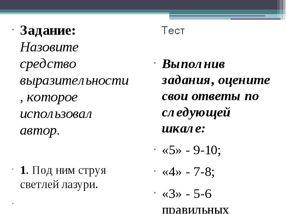 Тест Задание: Назовите средство выразительности, которое использовал автор. 1...