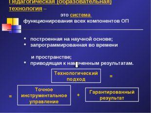Педагогическая (образовательная) технология – это система функционирования вс