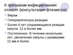 К признакам инфицирования относят (консультация фтизиатра) Вираж Гиперергичес