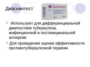 Диаскинтест Используют для дифференциальной диагностики туберкулеза, инфекцио