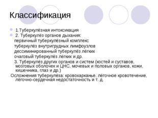 Классификация 1.Туберкулёзная интоксикация 2. Туберкулёз органов дыхания: пер
