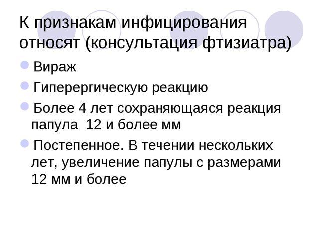 К признакам инфицирования относят (консультация фтизиатра) Вираж Гиперергичес...